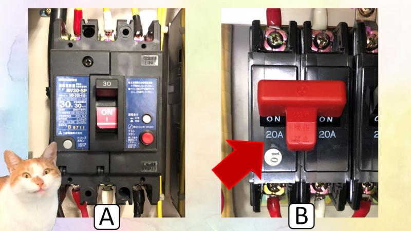 漏電遮断器と配線用遮断器