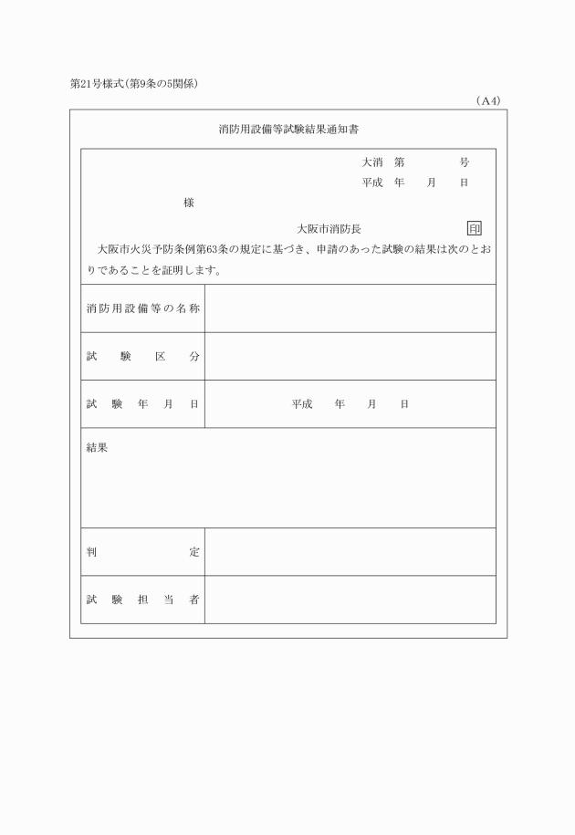 消防用設備等試験結果通知書_大阪市