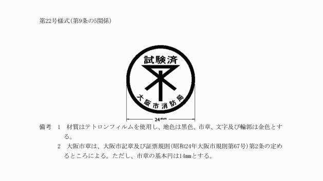 試験済証_大阪市章