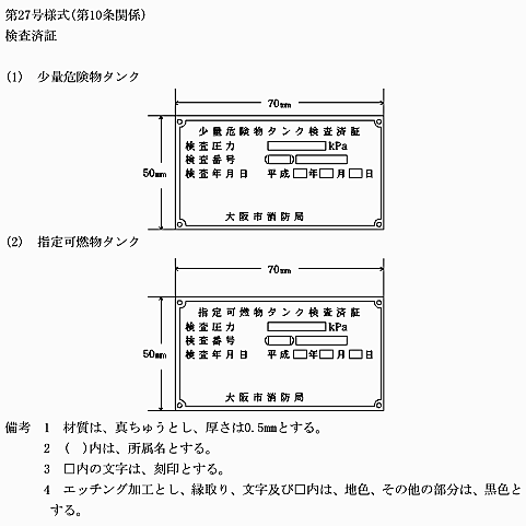 危険物・可燃物貯蔵・取扱タンク水張・水圧検査済証_大阪市