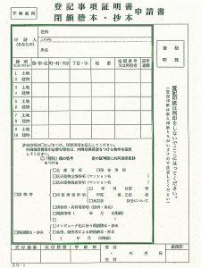 登録事項証明書申請書