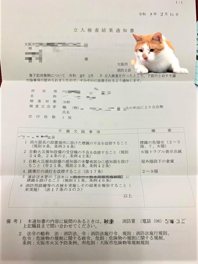 立入検査結果通知書 大阪市の消防署