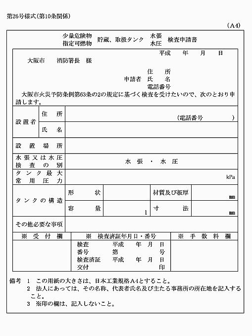 危険物・可燃物貯蔵・取扱タンク水張・水圧検査申請書_大阪市
