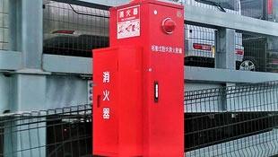 移動式粉末消火設備 駐車場