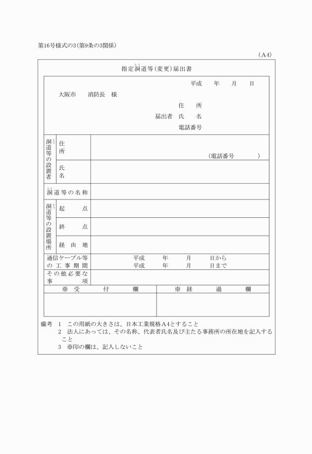指定洞道等(変更)届出書_大阪市