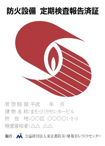 防火設備定期検査報告済証