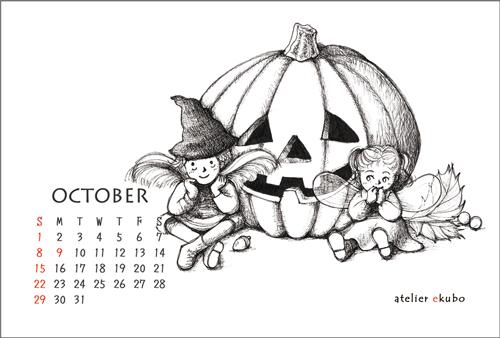 アトリエ絵くぼ 2017年卓上カレンダー10月