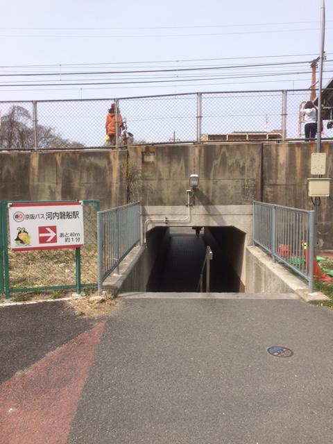 トンネルをくぐります。