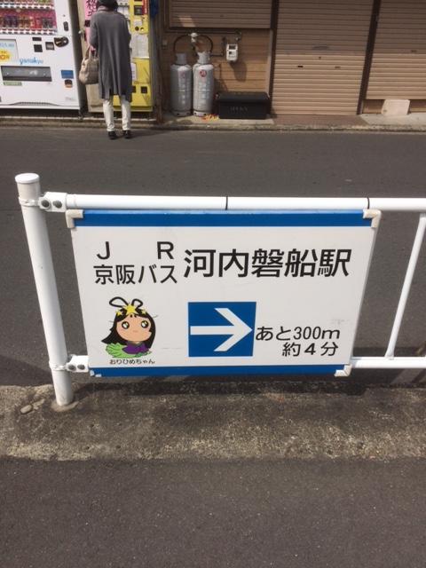 JR河内磐船駅へ向かいます。