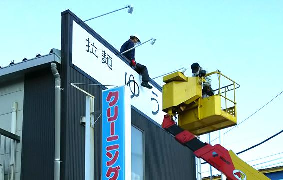 戸田市のラーメン店 スポットライトをLED照明に換える作業