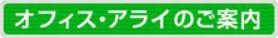 さいたま戸田蕨の看板作成制作会社オフィスアライ