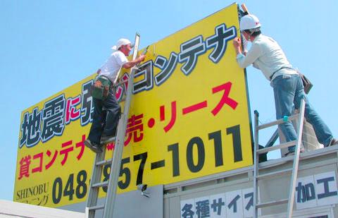 さいたま市の便利屋 屋上広告看板の施工作業