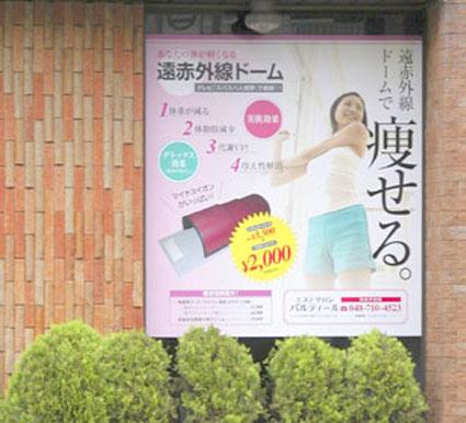 さいたま市にあるサロンのウインド広告