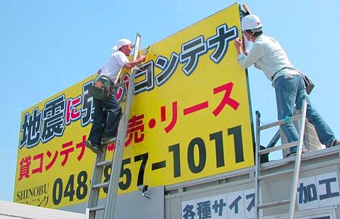 さいたま市の便利屋と貸しコンテナ事業者