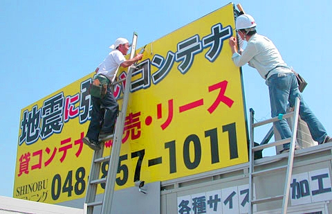 さいたま市の便利屋と貸しコンテナ事業者 屋上広告看板