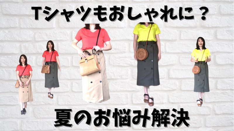 【Tシャツをおしゃれに着たい皆さん】夏のファッション難民さんいらっしゃい