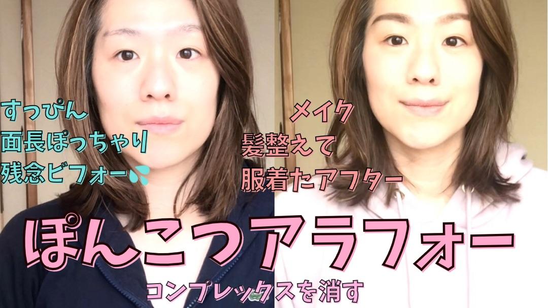 ぽんこつアラフォーが体型と顔のコンプレックスに挑みます 岡山・中国地方からお伝えします