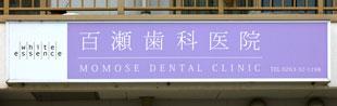 松本駅より徒歩5分。女鳥羽川沿に位置しています。 「WHITE ESSENCE」、「百瀬歯科医院」の看板が目印