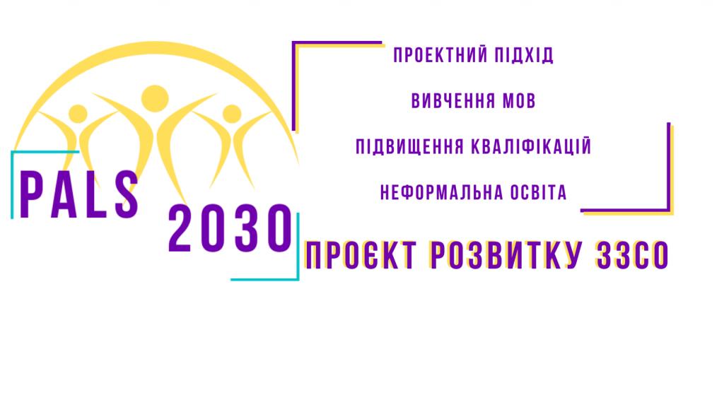 Відбір закладів освіти до участі у міжнародному проєкті PALS 2030