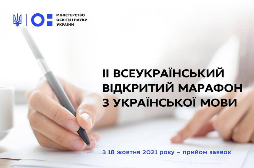 Марафон з української мови