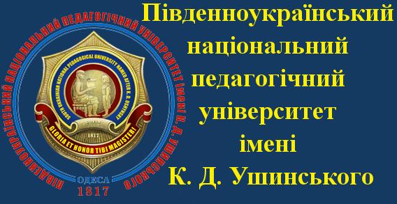 Запрошує ПДПУ ім К.Д.Ушинського