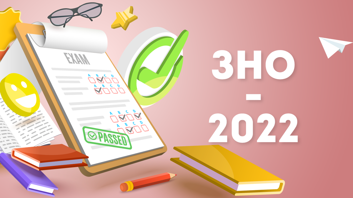Пробне ЗНО 2022