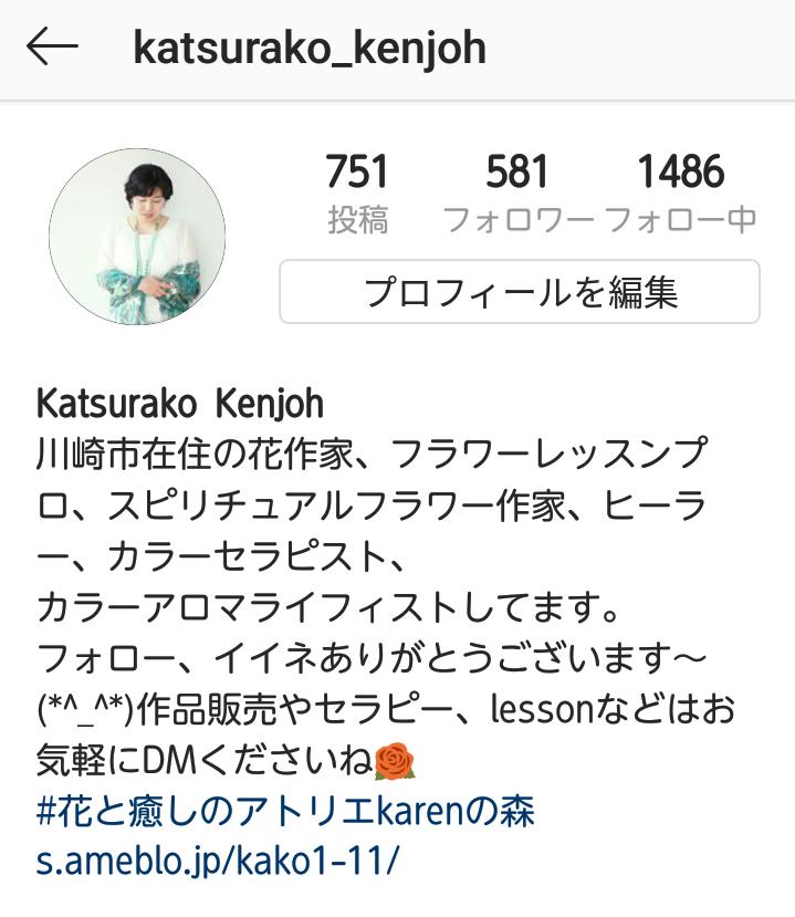 https://www.instagram.com/katsurako_kenjoh/
