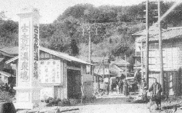 昭和初期の古奈温泉の風景。奥に見える山は源氏山。