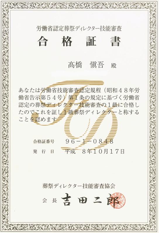 葬祭ディレクター1級合格証書