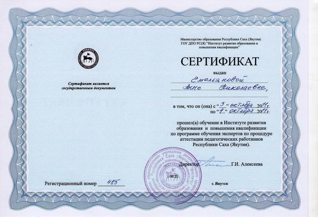 сообщила сертификат о повышении квалификации фото девочка желает вернуться