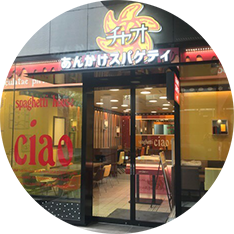 チャオ錦通伏見交差点店