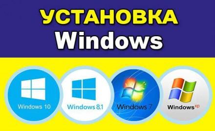 Установка Windows Черкассы