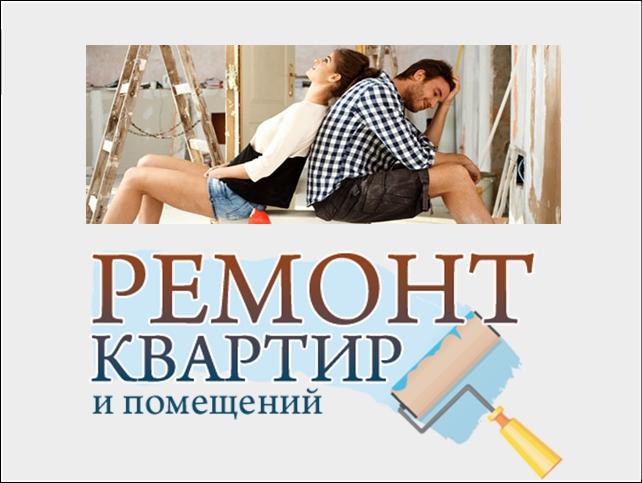 Ремонт квартир под ключ Винница