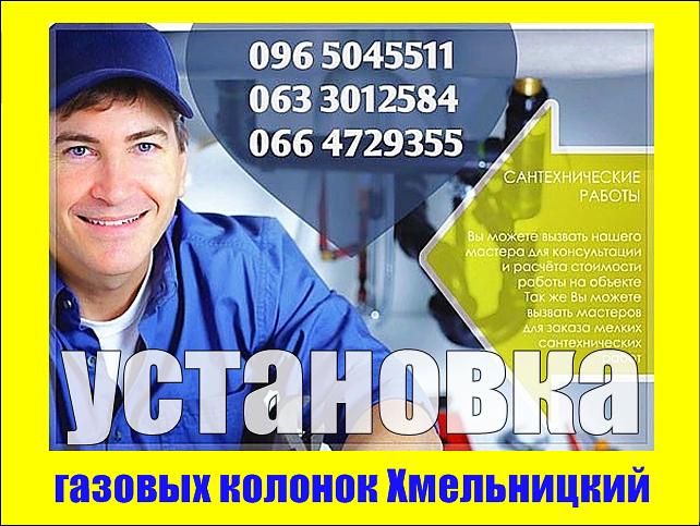 Установка газовых колонок Хмельницкий