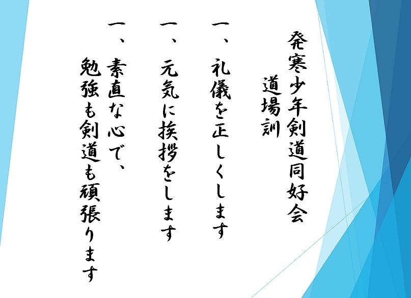 札幌西区 発寒少年剣道同好会道場訓