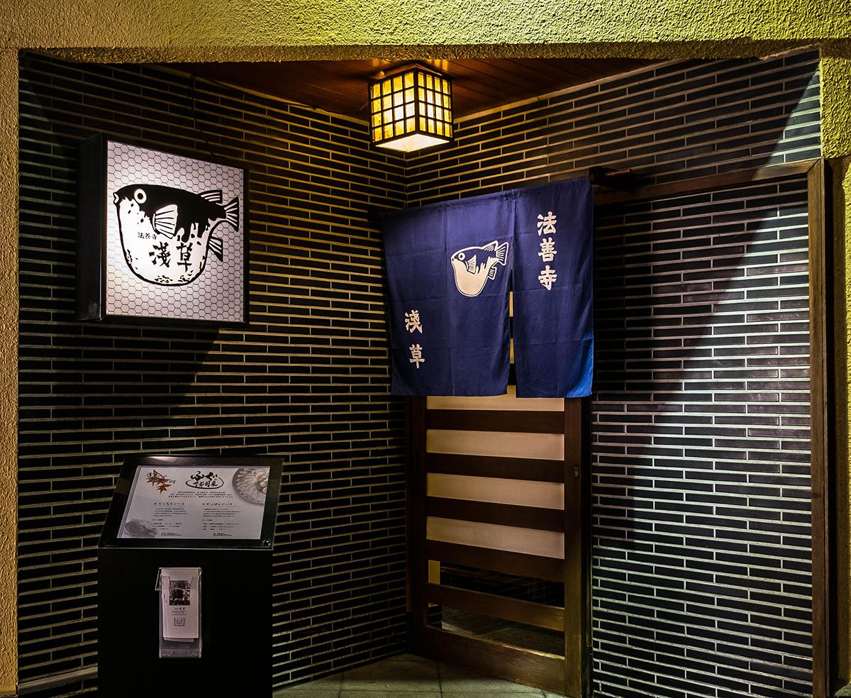 A Osaka entrée d'un restaurant où l'on prépare le poisson fugu