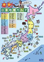 日本地理ポスター