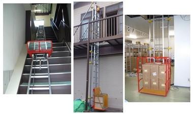 小荷物昇降機 階段リフト 店舗・倉庫へ簡易設置 仮設リフト