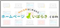 ホームページ・ウェブ活用は『ホームページいばらき.com』