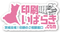 茨城全域!印刷物制作の相談窓口『印刷いばらき.com』