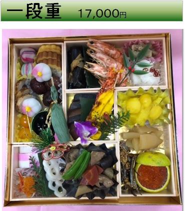 和風丸鉢おせち料理。25種類の品々をこころを込めて美しくおいしく盛り込みました。税込16,000円