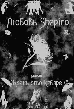 Любовь Шапиро