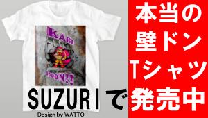 WATTO,SUZURI,Tシャツ,オリジナル,グッズ,MATERIA,壁ドン