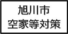 旭川市不動産売買:媒介