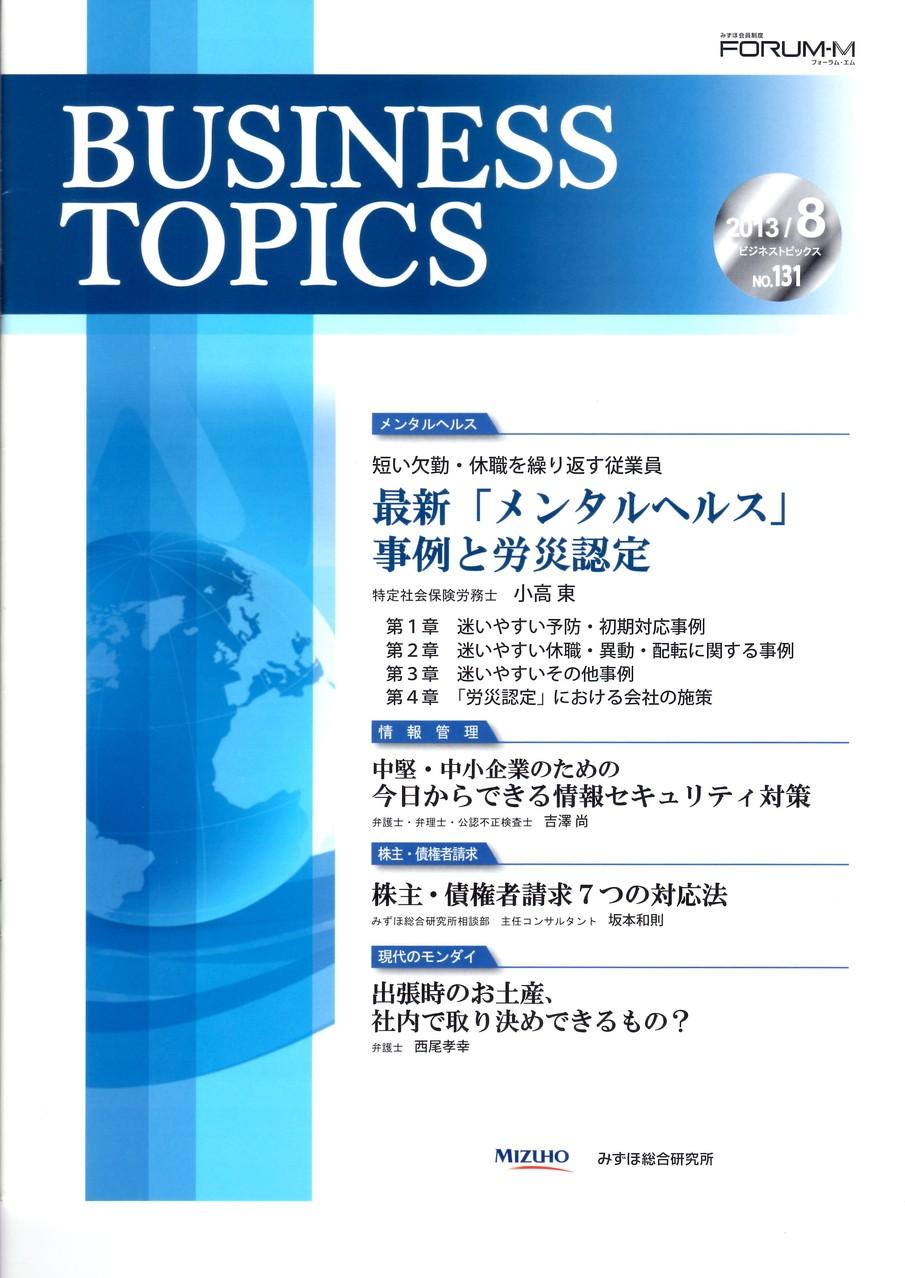 最新メンタルヘルス事例と労災認定(みずほ総合研究所) 代表 小高東執筆(2013.8)