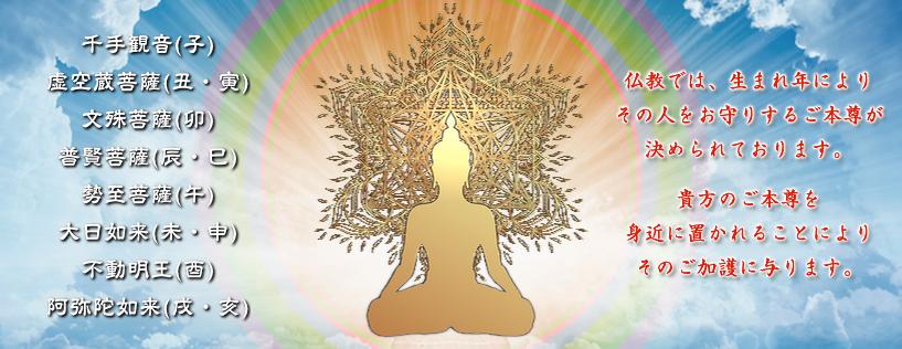 仏教では、生まれ年によりその人をお守りするご本尊が決められております。貴方のご本尊を身近に置かれることによりそのご加護に与ります。