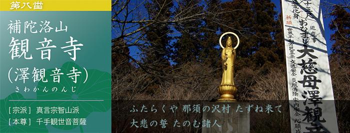 第八番札所 補陀洛山 観音寺(澤観音寺)