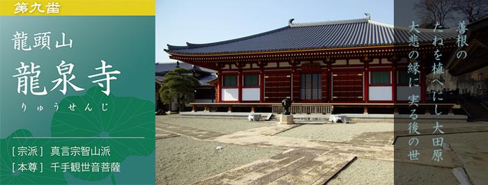 第九番札所 龍頭山 龍泉寺