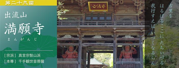 第二十九番札所 出流山 満願寺