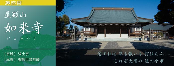 第四番札所 星顕山 如来寺